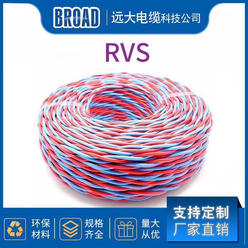 远大电缆(图)、远大电缆、盘锦电缆