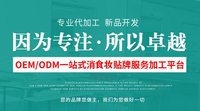 潼颜(广州)生物科技有限公司提供 广州潼颜生物-女性凝胶代工批发
